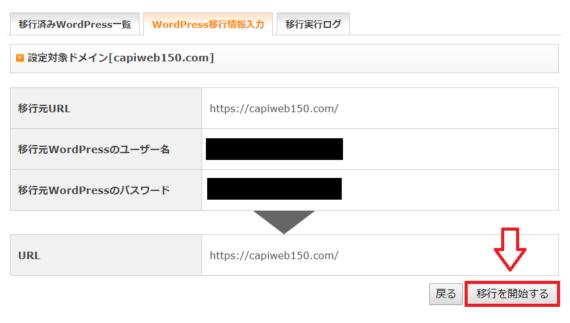 エックスサーバーのWordPress簡単移行機能の使い方と注意点まとめ4