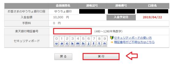 ゆうちょ銀行から楽天銀行に入金する方法と手順12