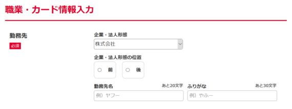 Yahooカード申し込みの手順5