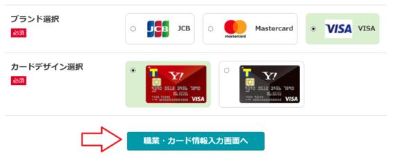 Yahooカード申し込みの手順4