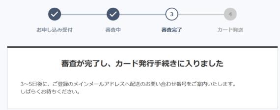 Yahooカード申し込みの手順10