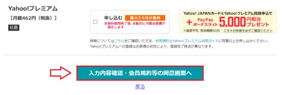 Yahooカード申し込みの手順7