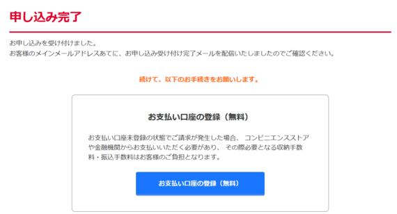 Yahooカード申し込みの手順9