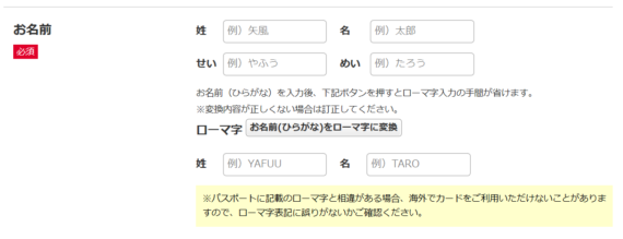 Yahooカード申し込みの手順3