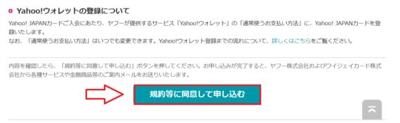 Yahooカード申し込みの手順8