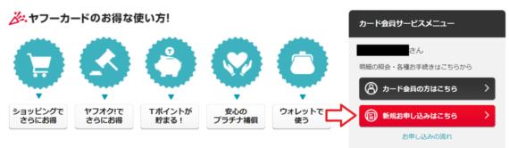 Yahooカード申し込みの手順1