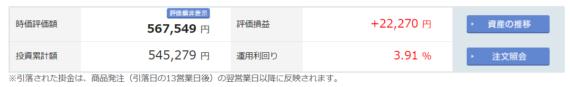 楽天証券iDeCo2019-09-27