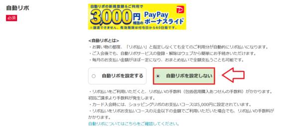 Yahooカード申し込みの手順6