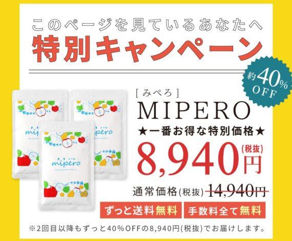 ミペロ定期便の申し込み手順6