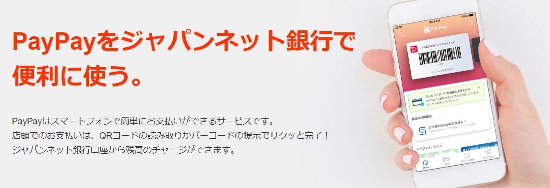 PayPayチャージ用にジャパンネット銀行の口座開設をしてみたので申し込みの流れや日数、必要書類を紹介