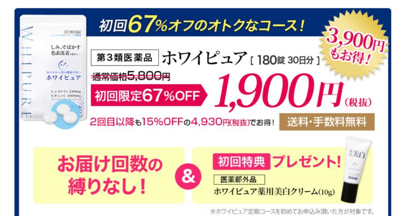 ホワイピュア公式サイトでの価格